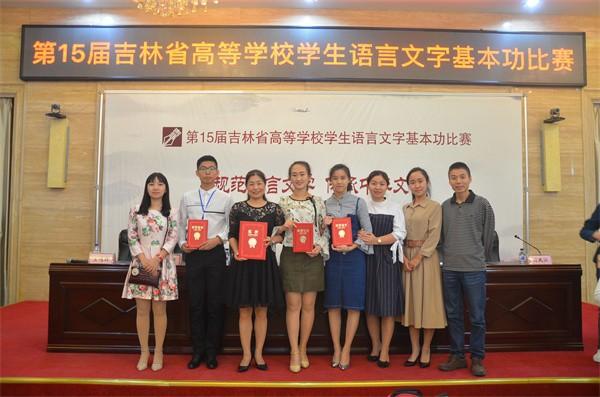 我院荣获吉林省大学生语言文字基本功大赛九连冠的指导教师和学生合影.jpg